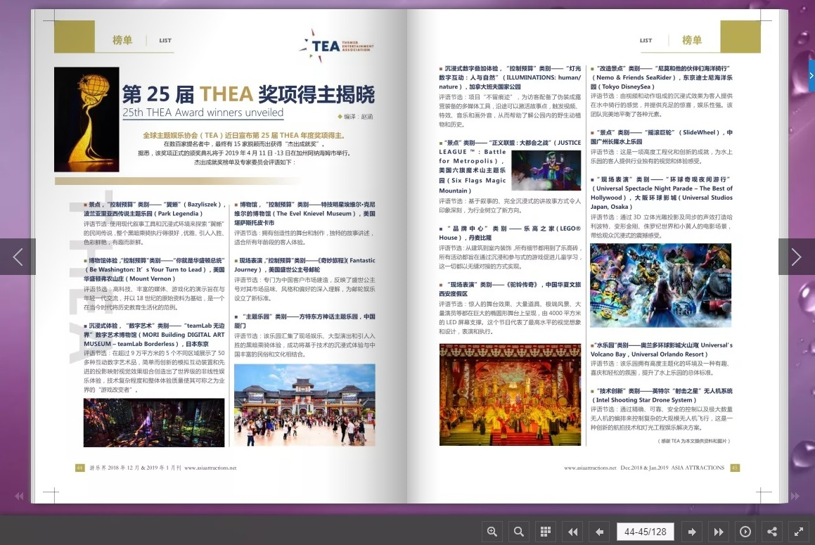 See a Chinese/English preview of the TEA Thea Awards and get your Summit & Gala tickets now
